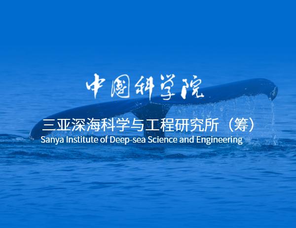 三亚深海科学研究所网站制作