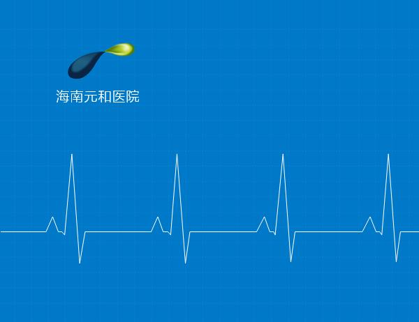 海南元和医院网站制作