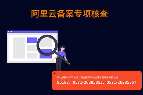 三亚网站备案