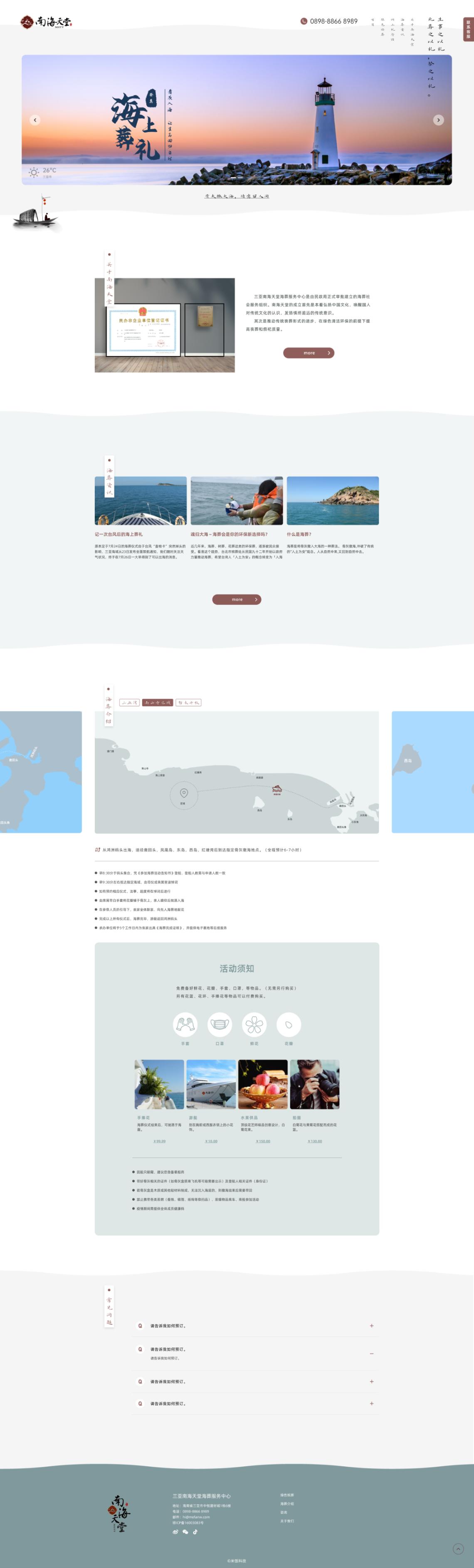 南海天堂海葬服务中心官网改版